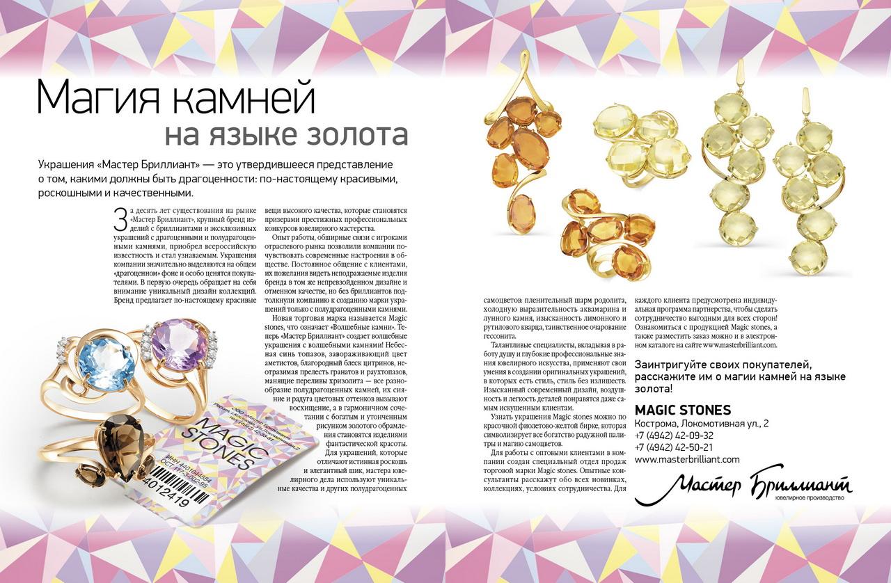 Ювелирный салон - золотые украшения, изделия из серебра ресурс нашего ювелирного салона создан для того